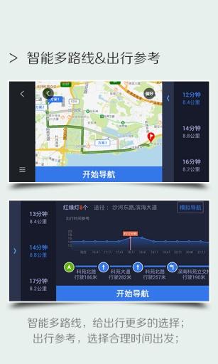 百度导航HD|玩生活App免費|玩APPs