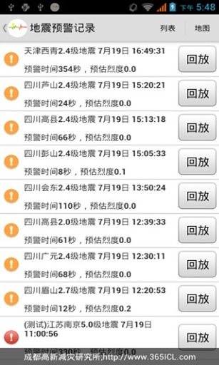 icl地震预警截图1