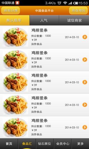 玩免費生活APP|下載中国食品平台 app不用錢|硬是要APP