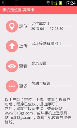 手机定位宝 高级版截图3