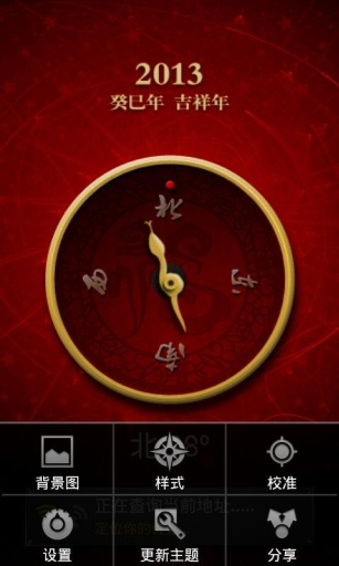 Feng Shui Tips! on the App Store