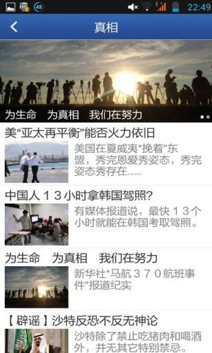 新华国际截图2