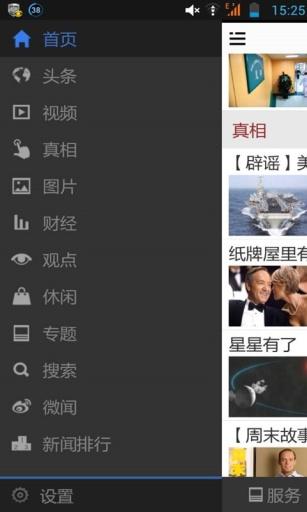 新华国际截图3