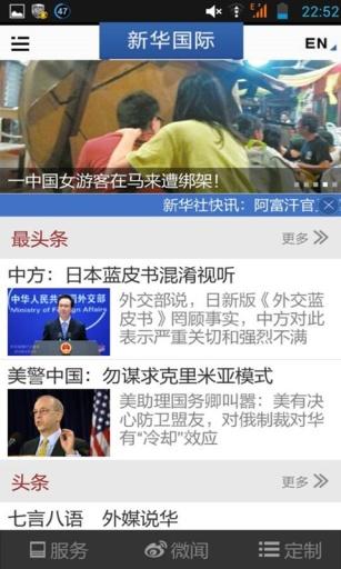 新华国际截图4
