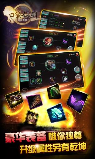 仙劍客棧app 討論區:: 遊戲基地gamebase