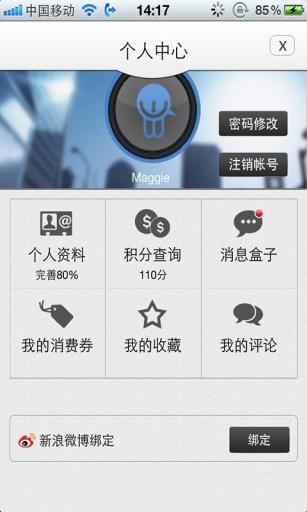 智慧昆山 生活 App-愛順發玩APP