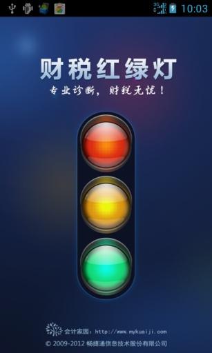 财税红绿灯
