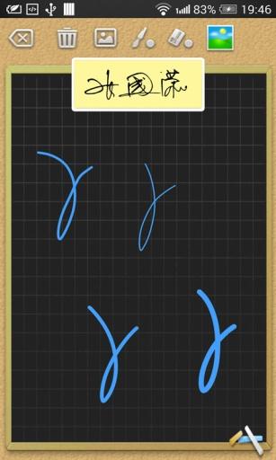 姓名艺术签名设计大师截图1