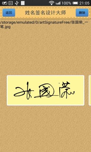 姓名艺术签名设计大师截图3