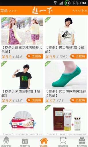 逛一下 購物 App-愛順發玩APP