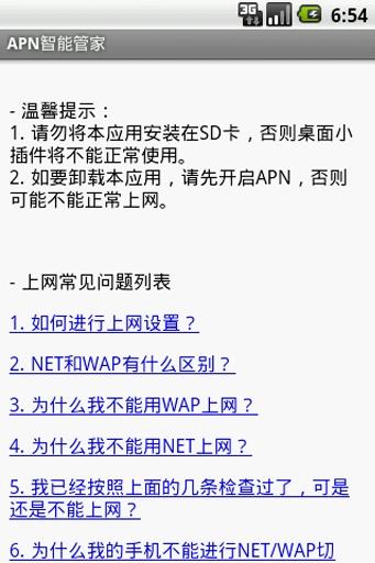 APN智能管家截图2