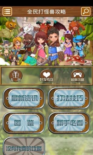 全民打怪兽 玩吧攻略 遊戲 App-愛順發玩APP