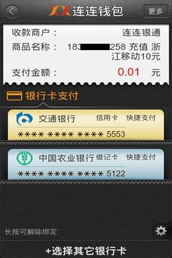 话费充值-天天话费(手机话费充值第一品牌)截图4