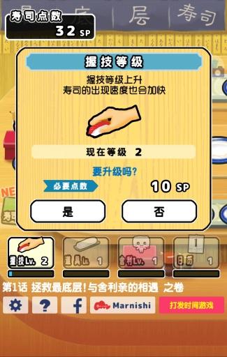 最底层回转寿司截图2