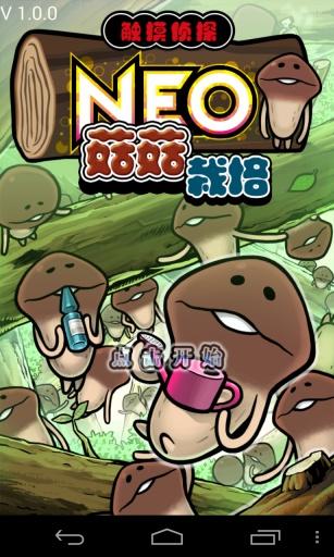 NEO菇菇栽培研究室 汉化版