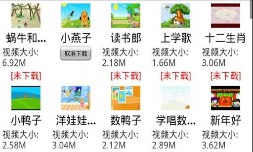 玩媒體與影片App|宝宝学唱儿歌免費|APP試玩
