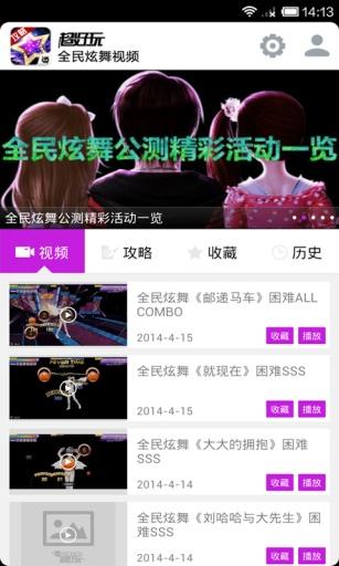 全民炫舞视频截图1