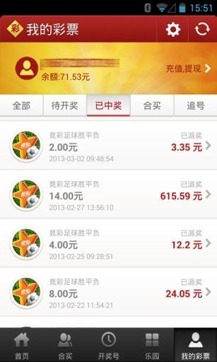 乐猫易彩 財經 App-癮科技App