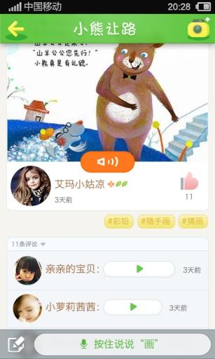 【免費生產應用App】童说童画辣妈推荐-APP點子