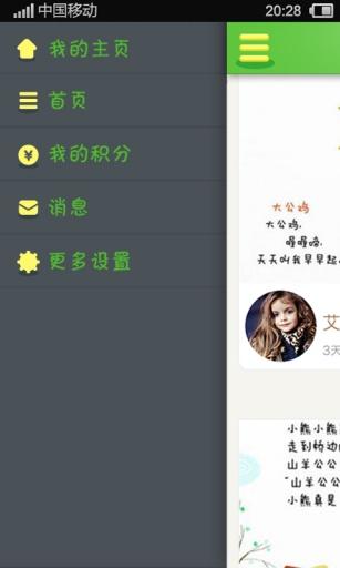 免費下載生產應用APP|童说童画辣妈推荐 app開箱文|APP開箱王