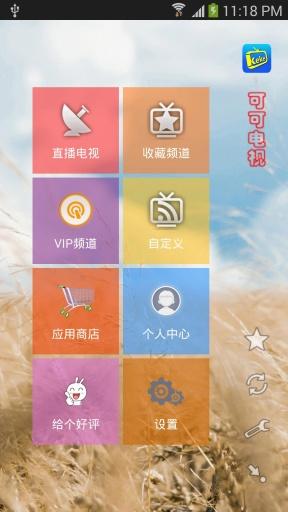 TVAPK智能电视之家|智能电视软件下载|TV应用市场APK软件|Android ...