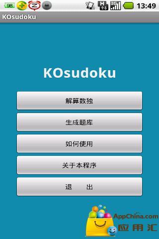 数独计算器KOsudoku