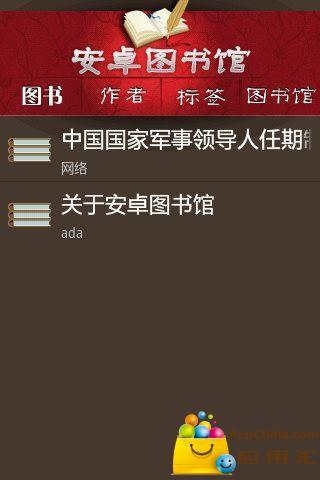安卓图书馆 生活 App-癮科技App