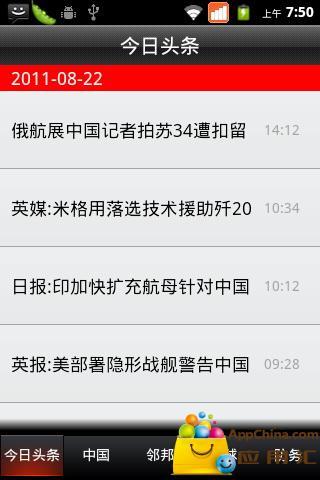 军事新闻 新聞 App-癮科技App