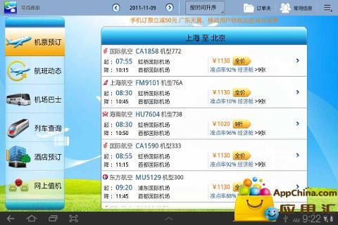【免費生活App】号百商旅forPAD-APP點子