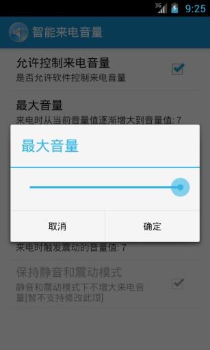 玩免費工具APP|下載智能来电音量 app不用錢|硬是要APP