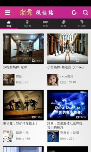 潮舞视频站截图1
