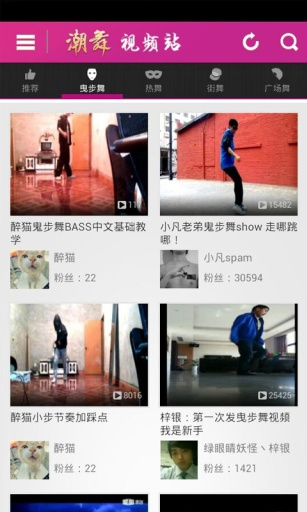 潮舞视频站截图2