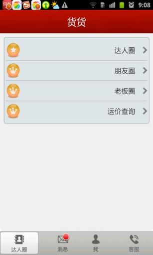 货货|玩通訊App免費|玩APPs