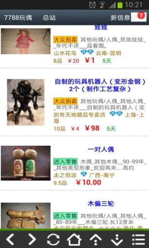 7788玩偶 購物 App-癮科技App
