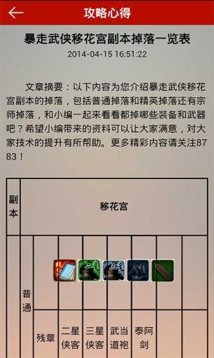【免費遊戲App】暴走武侠攻略-APP點子