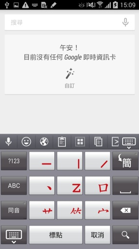 九方 Android 版v2 ( Q9 ) Q9v2截图10