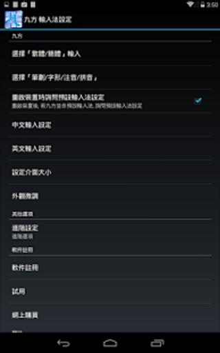 九方 Android 版v2 ( Q9 ) Q9v2截图2
