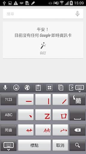 九方 Android 版v2 ( Q9 ) Q9v2截图3