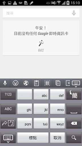 九方 Android 版v2 ( Q9 ) Q9v2截图6