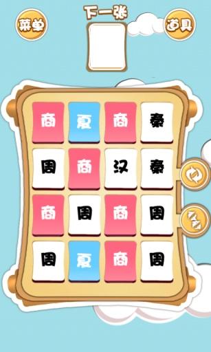 玩益智App|朝代小3传奇免費|APP試玩