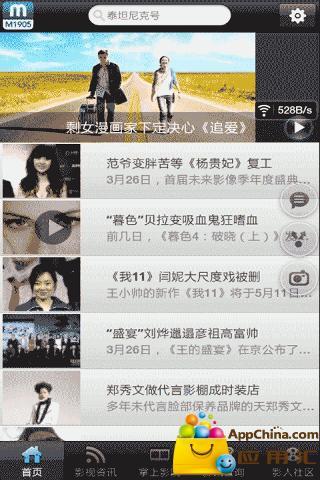 电影网(互动免费版)