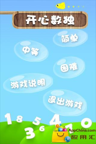 Sudoku Free - Android-App - CHIP