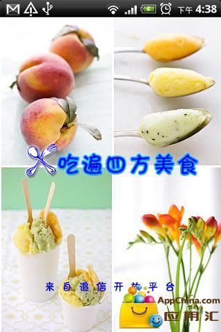 吃遍四方美食 生活 App-愛順發玩APP