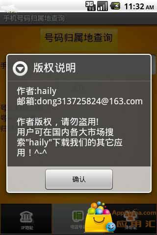 手机号码归属地查询 生活 App-愛順發玩APP