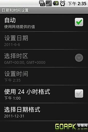 手机设置导航截图0