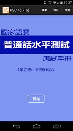 普通话水平测试 - 作品 PSC 4(1-15)截图0
