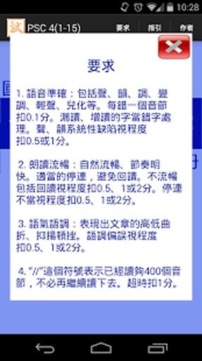 普通话水平测试 - 作品 PSC 4(1-15)截图1