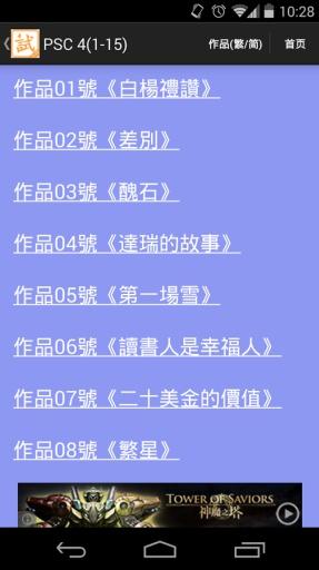 普通话水平测试 - 作品 PSC 4(1-15)截图10