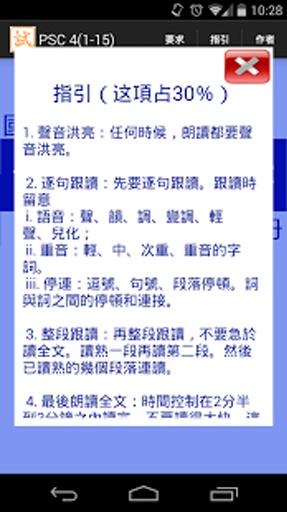 普通话水平测试 - 作品 PSC 4(1-15)截图2