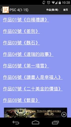 普通话水平测试 - 作品 PSC 4(1-15)截图3